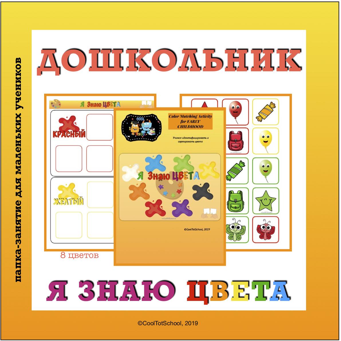 file-folder-color-sorting-game-russian