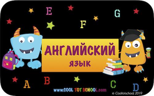 материалы-для-занятий-английским-с-малышами
