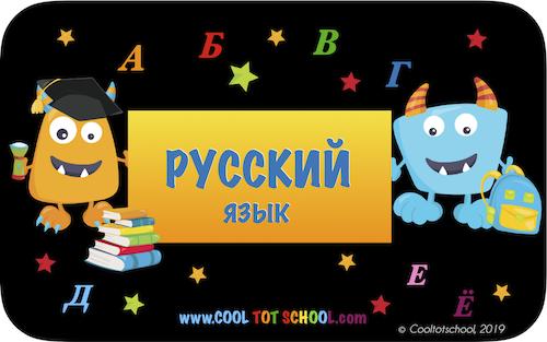 русский-язык-и-развитие-речи