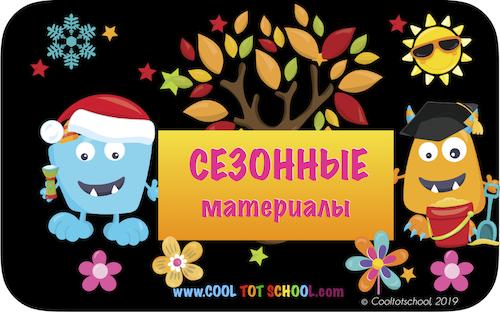 сезонные-материалы-для-занятий-с-детьми