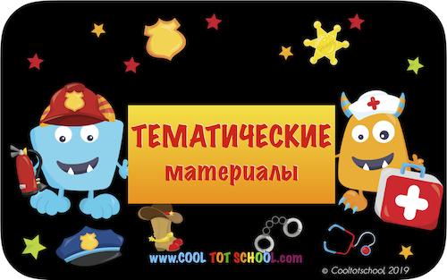 тематические-игры-задания-для-развития-детей