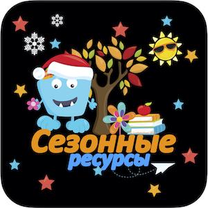 Сезонные материалы для детей