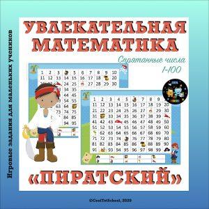 увлекательная-математика-пираты-счет-до-100