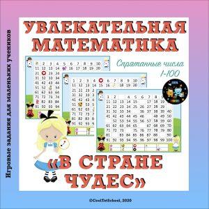 АЛИСА-В-СТРАНЕ-ЧУДЕС-МАТЕМАТИЧЕСКАЯ-ИГРА