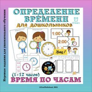 игры-для-изучения-часов-с-детьми