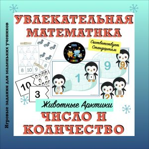 математические-задания-с-арктическими-животными-на-счет-1-10