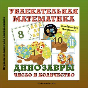 математическая-игра-яйца-динозавра-числа-1-10