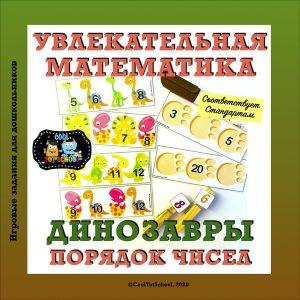 карточки-с-динозаврами-числами-для-занятий-математикой-с-дошкольниками