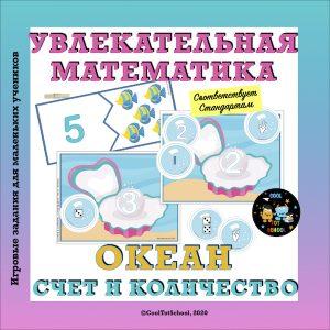 математическая-игра-морские-жемчужины-числа-1-10