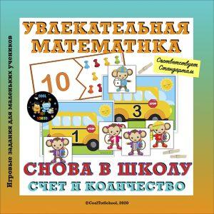 автобусы-обезьянки-математическая-игра-с-числами