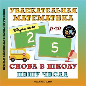 школьные-доски-числа-обводилки-для-детей