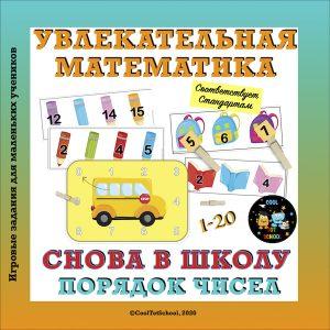числовые-карточки-с-карандашами-рюкзачками-для-занятий-с-дошкольниками