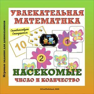 бабочки-цветочки-игры-с-числами-детям