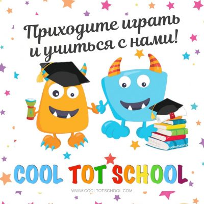 Visit @Cooltotschool for more info. (2)